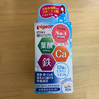 ピジョン(Pigeon)のピジョン 葉酸カルシウムプラス(60粒)(その他)