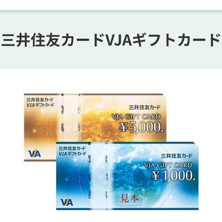 VJA 三井住友カード ギフトカード 4000円分