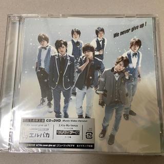 キスマイフットツー(Kis-My-Ft2)のWe never give up/Kis-My-Ft2 初回生産限定盤(アイドルグッズ)