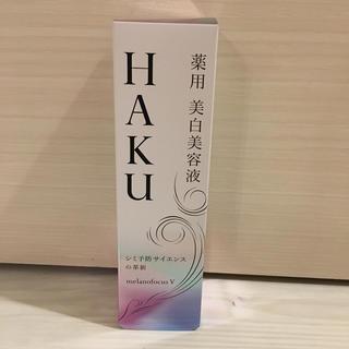 ハク(H.A.K)の資生堂 HAKU メラノフォーカスV スペシャルデザイン(45g)(美容液)