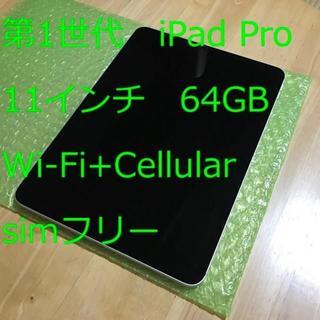 iPad - iPad Pro 11 64GB Wi-Fi+Cellular simフリー