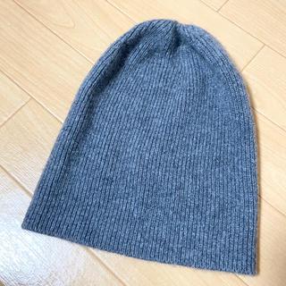ロンハーマン(Ron Herman)の再値下げ‼︎ロンハーマン カシミヤニット帽 【レディース】(ニット帽/ビーニー)