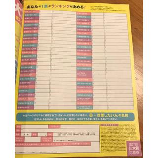 集英社 - Jr大賞 投票用紙 応募券 通常版 1枚