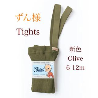 コドモビームス(こども ビームス)のずん様 SILLY Silas シリーサイラス olive 6-12m タイツ(靴下/タイツ)