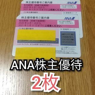 【2枚セット】ANA 株主優待券 株主割引券
