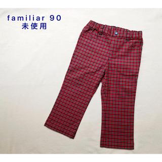 familiar - familiar 赤チェックパンツ ズボン (80〜)90  未使用
