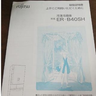 フジツウ(富士通)のFUJITSU冷凍冷蔵庫  取扱説明書(冷蔵庫)