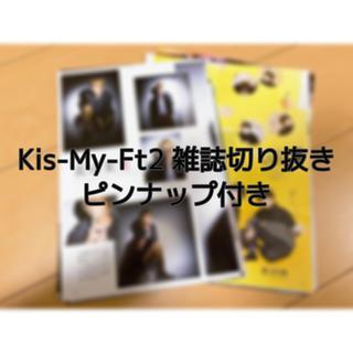 キスマイフットツー(Kis-My-Ft2)のKis-My-Ft2 雑誌切り抜き ピンナップ付き(アート/エンタメ/ホビー)