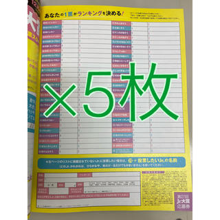 Myojo 2020年12月号*Jr.大賞 応募券