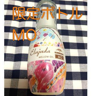 ミルボン - 【限定ボトル】ミルボン エルジューダ MO