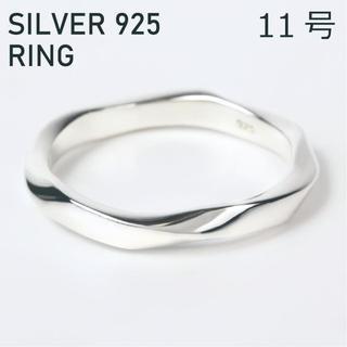 (11号) シルバー リング 925 ツイスト レディース 指輪(リング(指輪))