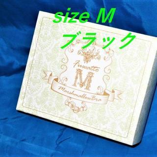 新品 Mサイズ(フリー)・黒 ★ふわっとマシュマロブラ ナイトブラ 明日香キララ