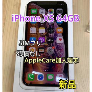 Apple - 【新品】【アップルケア】iPhone Xs グレー 64 GB SIMフリー