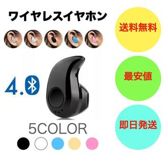 【即日発送!!】超軽量 ワイヤレスイヤホン ブルートゥース bluetooth(ヘッドフォン/イヤフォン)