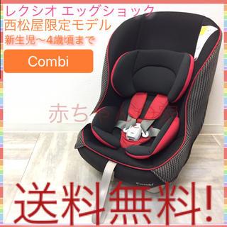 combi - 西松屋限定モデル コンビ レクシオ エッグショック チャイルドシート 送料無料