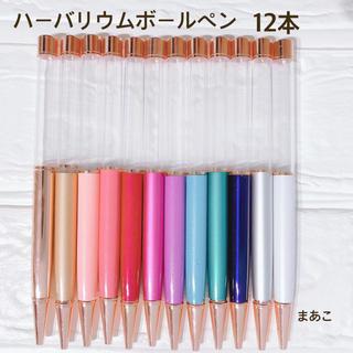 大人気 ハーバリウムボールペン クリスタルジュエル 12色 12本セット 大容量(その他)