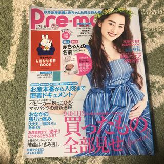 Pre-mo (プレモ) 2020年 08月号(結婚/出産/子育て)