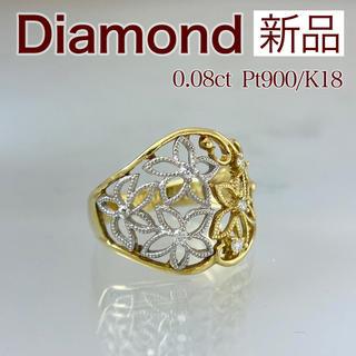 新品 ダイヤモンド コンビ リング 0.08ct Pt900 K18(リング(指輪))