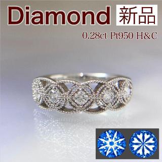 新品 H&C ダイヤモンド リング Pt950 0.28ct(リング(指輪))