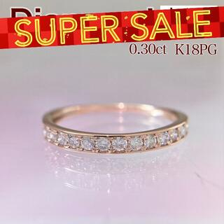 新品 ダイヤモンド リング 0.30ct K18PG(リング(指輪))