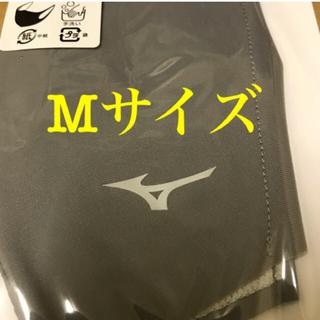 MIZUNO - ミズノ カバー グレー M サイズ