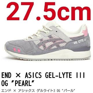 asics - 【27.5cm】END ASICS GEL-LITE lll PEARL最安値