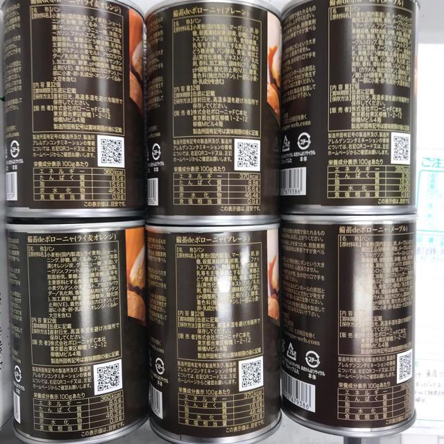 新品、送料込⚫もしもの時の保存食⚫備蓄deボローニャ 6缶セット 食品/飲料/酒の加工食品(缶詰/瓶詰)の商品写真