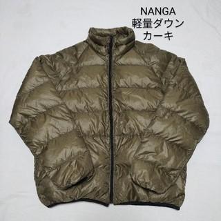 ナンガ(NANGA)のNANGA ナンガ 軽量 ライト ダウンジャケット カーキ インナーダウン S(ダウンジャケット)