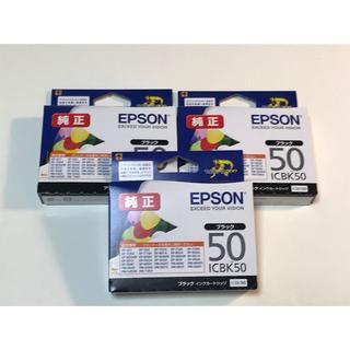 EPSON - EPSON【純正】インクカートリッジ  ICBK50 (ブラック) 3個セット