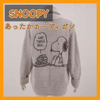 スヌーピー(SNOOPY)の新品!スヌーピー☆ルームウェア☆モコモコ☆カーディガン☆パジャマ☆あったか!(ルームウェア)