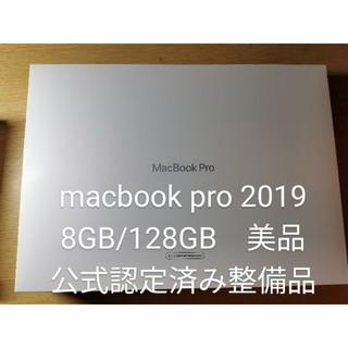 Apple - macbook pro 13inch i5 8gb 128gb 認定済み整備品