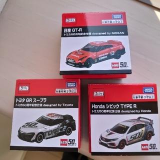 トミカ50周年 シビックTYPE-R・GRスープラ・GT-R   3台セット(ミニカー)