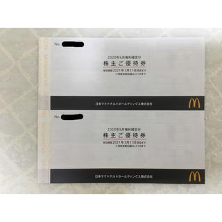 マクドナルド - マクドナルド 株主優待 2冊 〜2021年3月末まで