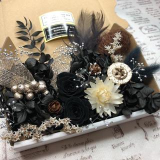 プラチナ&ブラックローズ*花材詰め合わせ(プリザーブドフラワー)