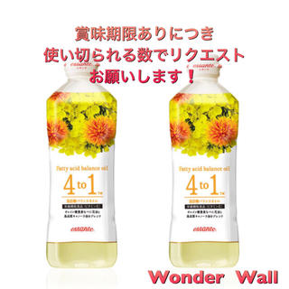 アムウェイ(Amway)のAmway エサンテ 4to1 脂肪酸バランスオイル アムウェイ 2本セット(調味料)