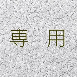ルシェルブルー(LE CIEL BLEU)の☺️様  専用 (ニット/セーター)
