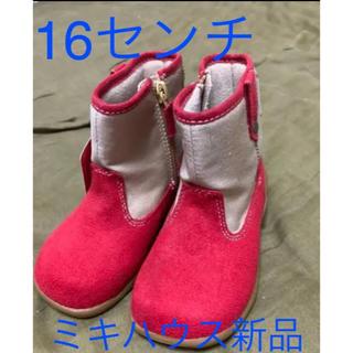 ミキハウス(mikihouse)の【値下げ】ミキハウス ブーツ 16センチ 新品(ブーツ)