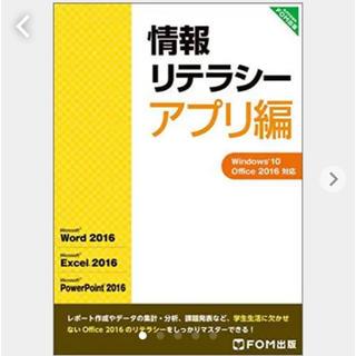 フジツウ(富士通)の情報リテラシー アプリ編 Windows 10/Office 2016(コンピュータ/IT)