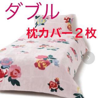 Francfranc - フランフラン 掛け布団カバー&枕カバー2枚★ダブル