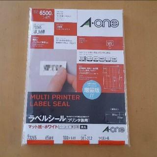 ラベルシール/プリンタ兼用 A-one 100シート/65面付/品番73265(宛名シール)