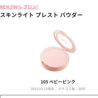 レブロン(REVLON)のレブロン プレストパウダー 新品(フェイスパウダー)