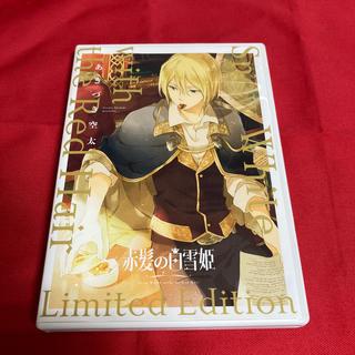 ハクセンシャ(白泉社)の赤髪の白雪姫 16巻限定版ドラマCD(アニメ)