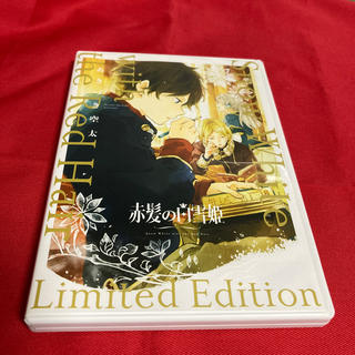 ハクセンシャ(白泉社)の赤髪の白雪姫 17巻 特装版ドラマCD(アニメ)