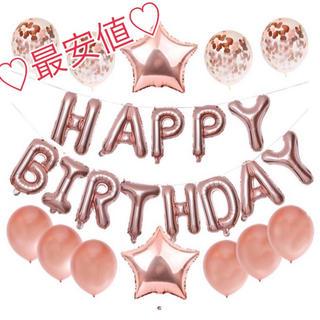 ☆新品最安値☆誕生日 birthday  バルーンセット ピンクゴールド