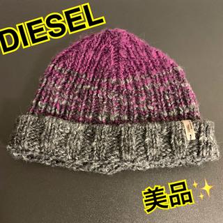 ディーゼル(DIESEL)のディーゼル ニット帽(ニット帽/ビーニー)