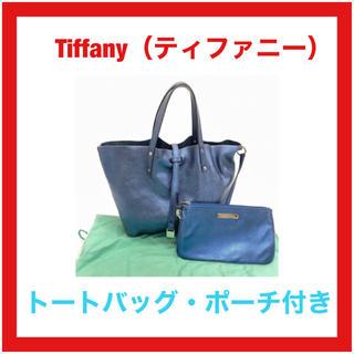 ティファニー(Tiffany & Co.)のティファニー リバーシブル トートバッグ ポーチ付き メタリックブルー(トートバッグ)