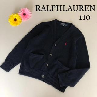 Ralph Lauren - ラルフローレン セーター ニットカーディガン 110  フォーマル 正装