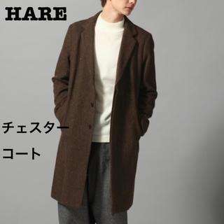ハレ(HARE)の【美品45%】HARE チェスターコート ブラウン(チェスターコート)