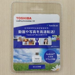 トウシバ(東芝)の東芝 TransferJet  MicroUSBタイプ TJ-MU00B(その他)