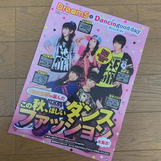 Dream5 冊子(アイドルグッズ)